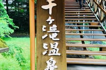 軽井沢【千ヶ滝温泉】30年前から営業している西武グループのお風呂ですが、昔から空いていて 超穴場です。泉質もいいです。おススメスポット♡ https://g.co/kgs/EDCEDc