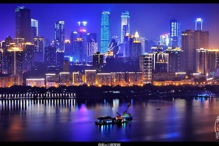 【舟影山居】——视野极佳,南滨路江边赏解放碑&渝中半岛夜景。江景豪华大床房 - Chongqing