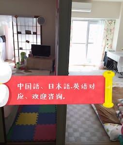 名古屋大須商店街最寄地中国語・日本語対応 - 名古屋市 - Квартира