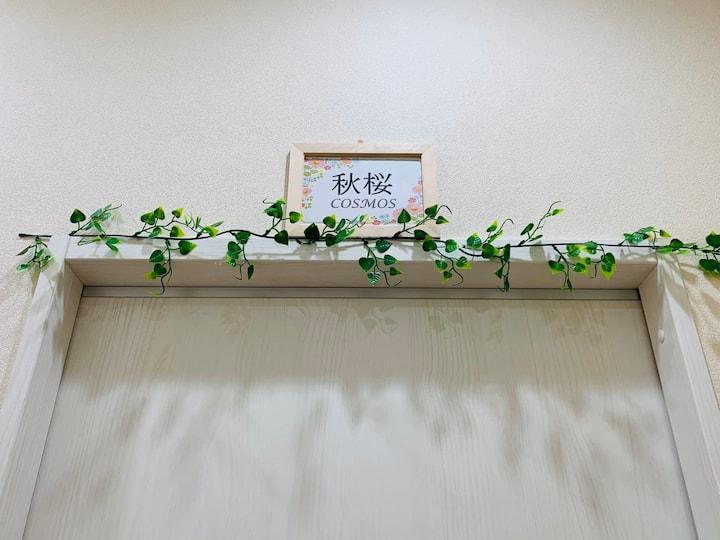 COSMOS・3 min from Ryogoku Sta. <One room rental>