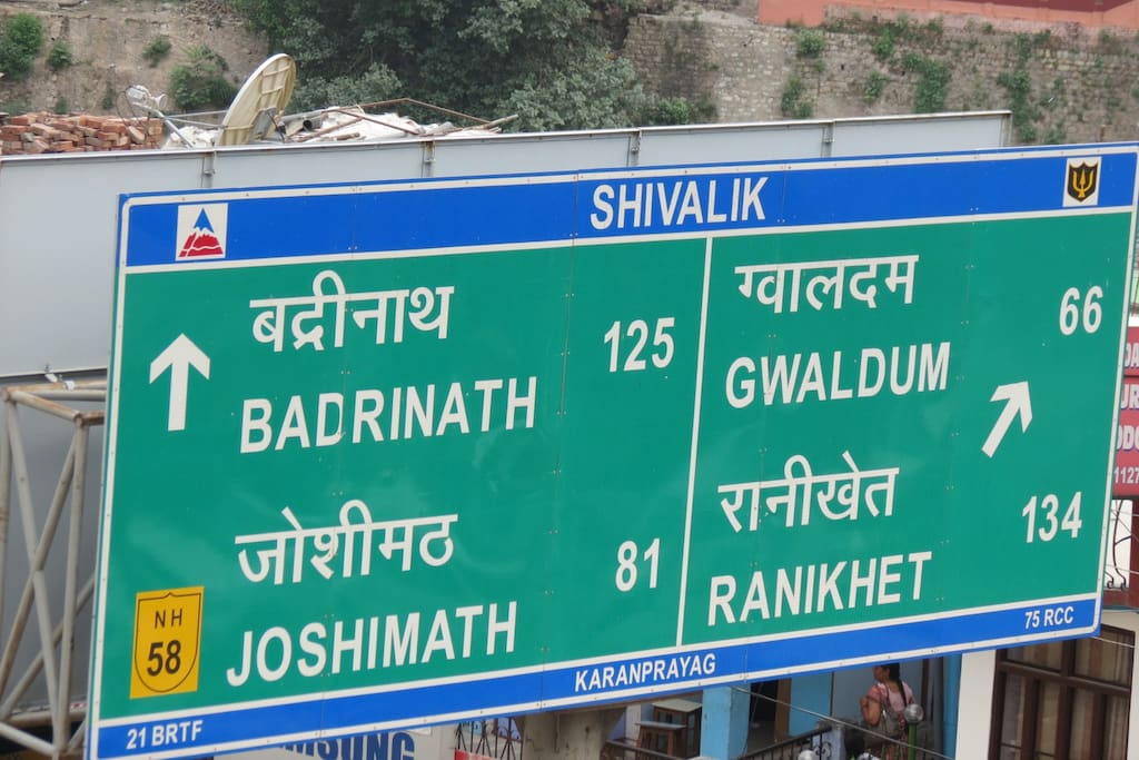 Road signs at Karanprayag, the NH 58 contact point from the cottage. 23 kms downhill from us.