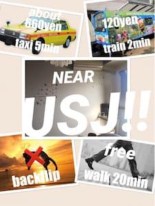 Near USJ!! You can go USJ anytime!! - 大阪市 - อพาร์ทเมนท์