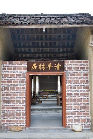 清平村居 - Гуанчжоу - Дом