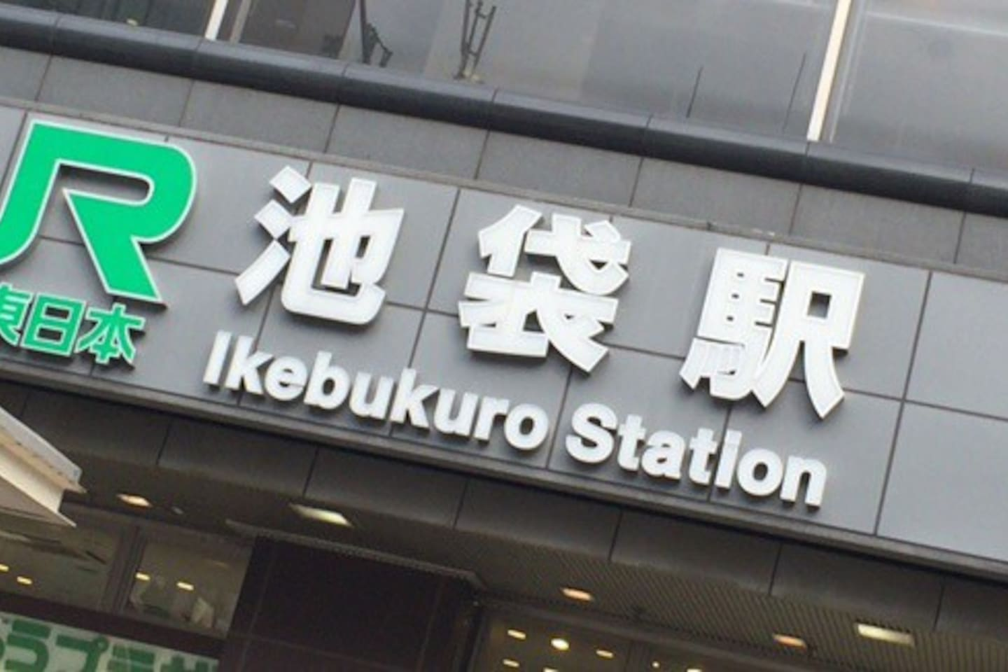 Ikebukuro is a very big station.