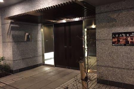 "Traditional town ""Kagurazaka"" - Shinjuku-ku - Leilighet"