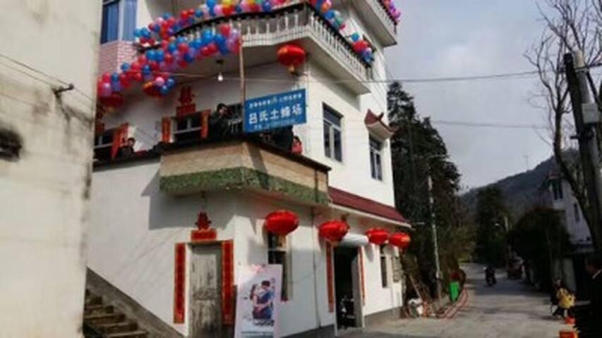 吕氏蜂场民宿 (徽州农家民宿)Huizhou Farmhouse - Huangshan Shi - Bed & Breakfast