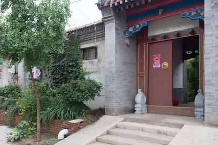 北京边的中式小院 - 北京
