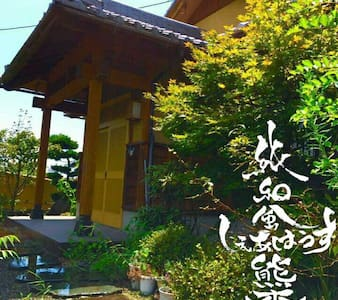Japanese style house UMAMI - 熊本市北区室園町