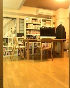 3 min from the station - Setagaya