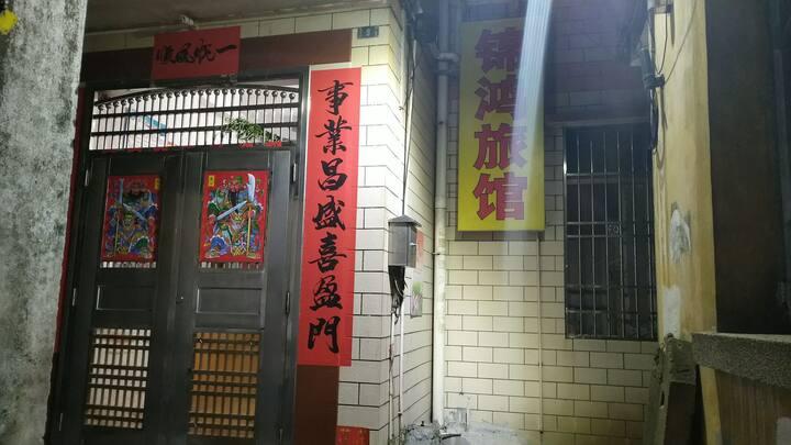 肇庆市锦鸿旅馆(一楼103)
