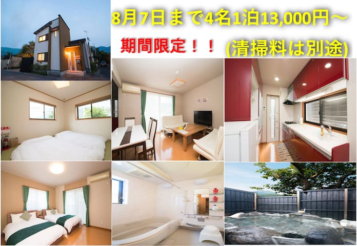 Yukian-Bettei-♥Yufuin♥2 story house with Outdoor Hot spring! Max up to 10 ppl