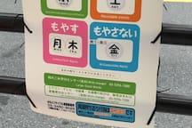 ゴミ捨て場所*This is the trash disposal.