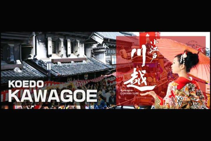 大宫駅の癒し小屋102#-穿越小江户(提供大宫駅免费车接送)