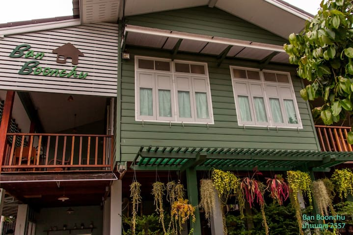 บ้านบุญชู Ban Boonchu Bed and Breakfast