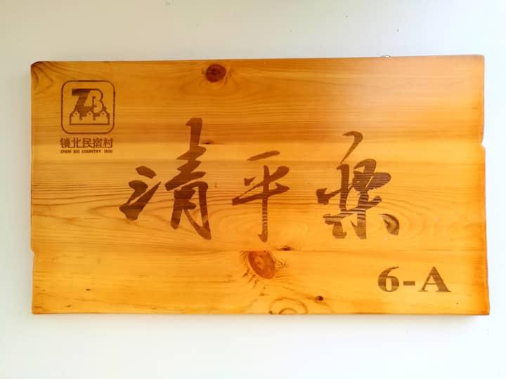 镇北民宿村:清平乐 6-A