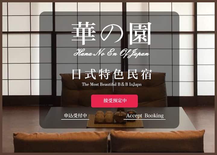 距离新宿4分钟   欢迎您到我美丽的家来体验日本住文化