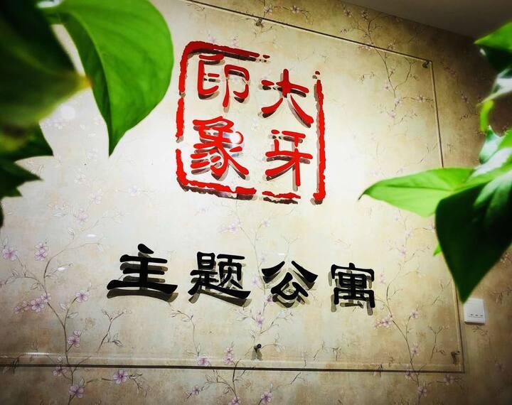 大牙印象公寓/蝙蝠吃鸡/床位/电竞房/西客站/兰州中心/万辉国际广场/公共卫生间