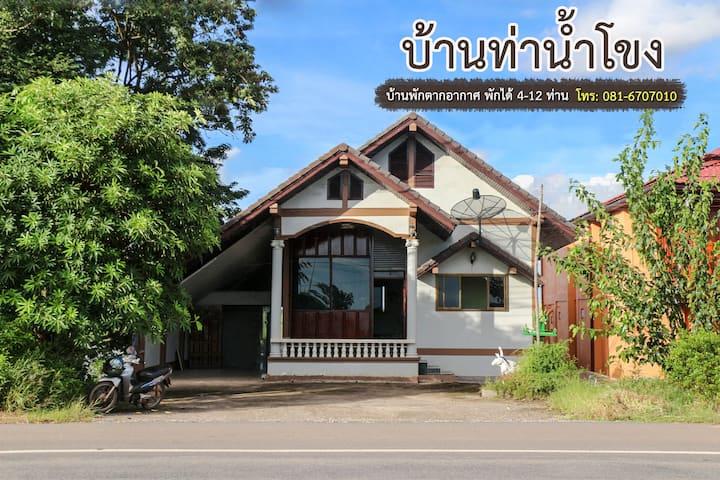 """บ้านท่าน้ำโขง """"BaanThanamKong"""""""