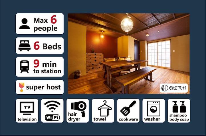[RI] Modern & Stylish House 9 Min to Nijojo-Mae St