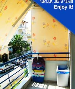 Cool beach flat in Olympiaki Akti - Olimpiaki Akti