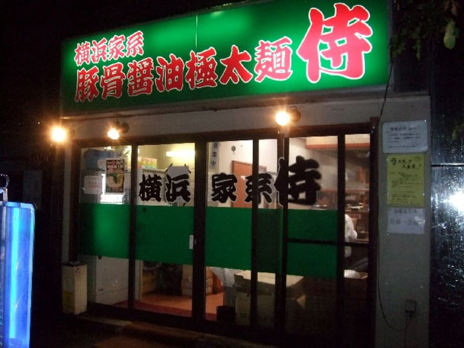 "3 mins on foot.  The name of Ramen restaurant is ""samurai""."