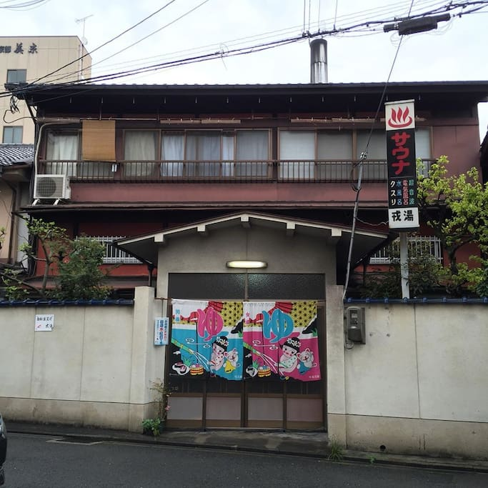 """Old """"Sento"""" house, the public bath, at the end of street. It is one of the few surviving one. Enjoy this unique cultural experience!"""