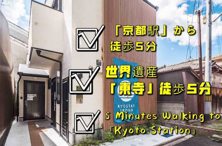 New Cozy House 5 Minutes Walking to Kyoto Station