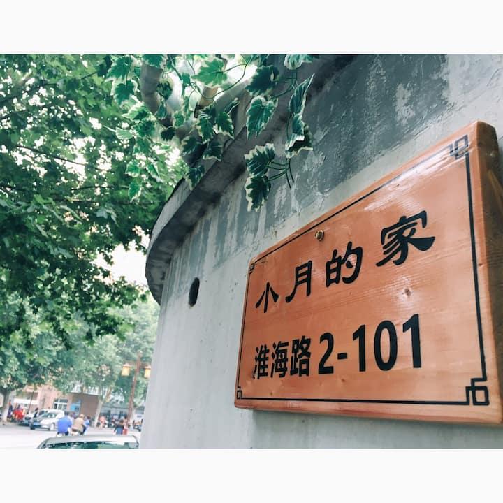市中心文昌阁旁小月的家青年旅舍高低床位房双人房、四人间单人间