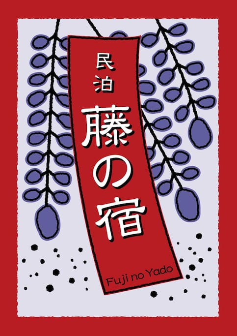 """""""House of Wisteria"""". Wisteria is a symbol of """"Welcome"""" and """"Gentleness"""" in Japan.  「藤の宿」 藤の花言葉は「歓迎」と「優しいもてなし」です"""