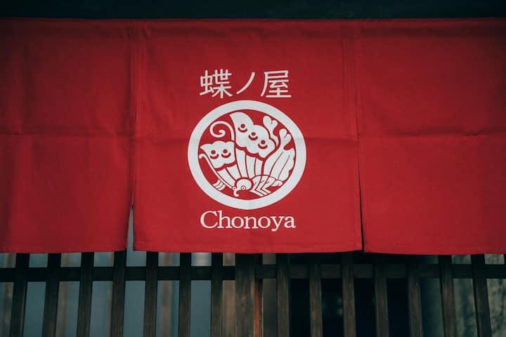 """""""Noren"""" the  store curtain : Chonoya"""