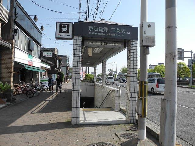 11 Exit of Sanjo Keihan Station.最寄りの地下鉄東西線三条京阪駅、京阪三条駅の11番出口。