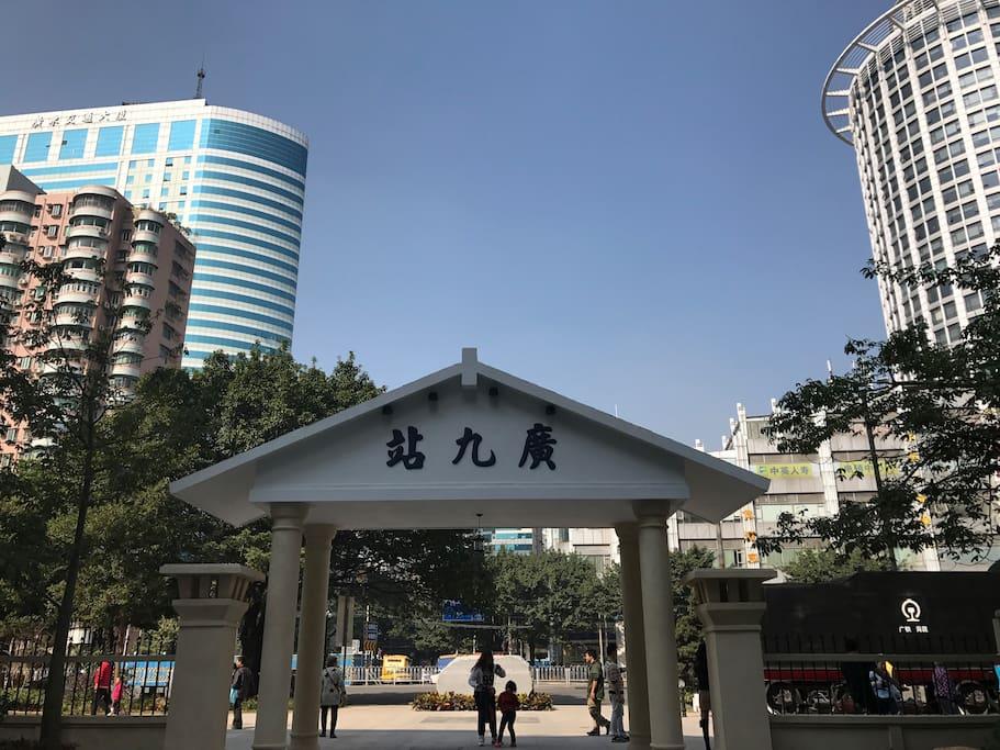 广九站 历史景点