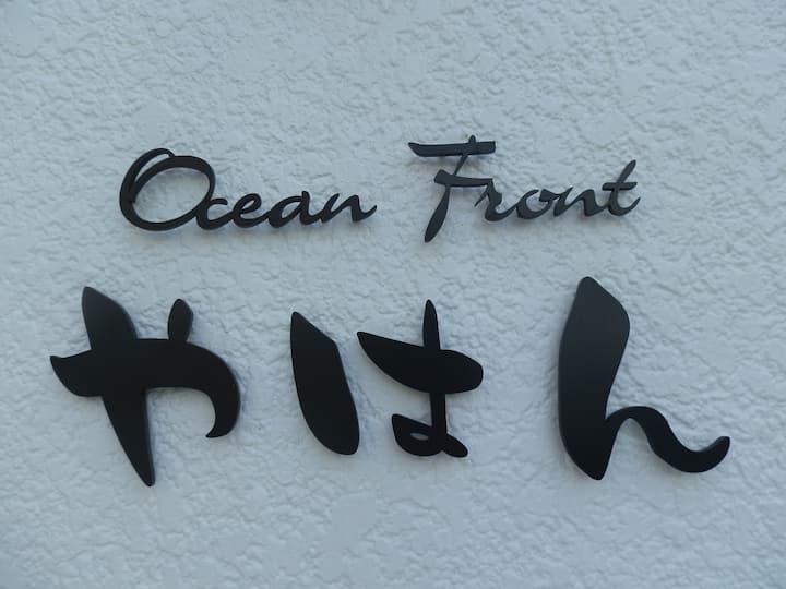 Ocean Front やはん