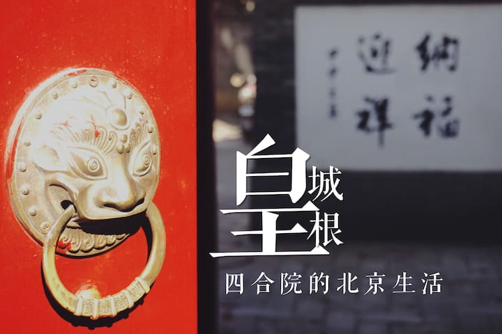 【皇城根·贰】四合院里的北京生活/近故宫/天安门/王府井/后海 - Beijing - House