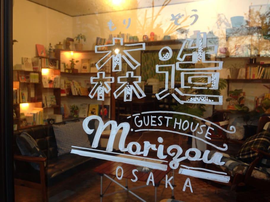 Welcome to Guesthouse Morizou!
