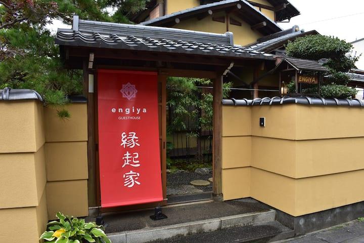 日本家屋を利用した城下町のプライベートハウスEngiya 。松本駅,松本城より徒歩圏内の好立地。