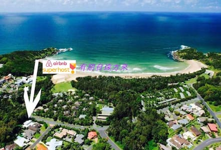 Private Luxury- Diggers Beach - Coffs Harbour