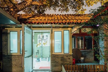 后海边北京小院复式间 - Beijing