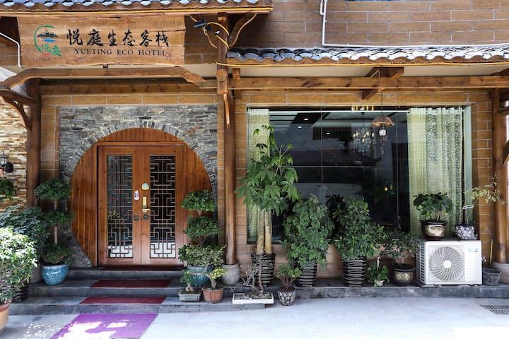 悦庭生态客栈(火车站、天门山店) - Zhangjiajie - Haus