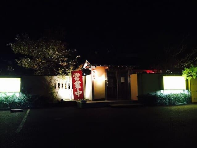 成田機場車5分!日航酒店斜對面!日式庭園!中国語 - 成田市 - Huis