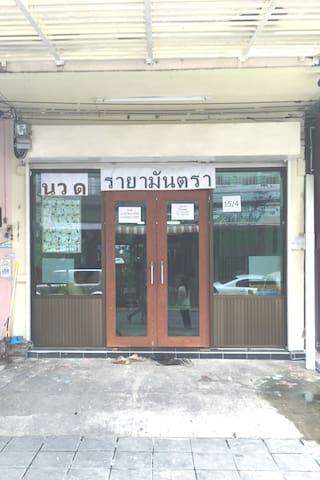 Private Single room in RayaMantra Thai Massage #23