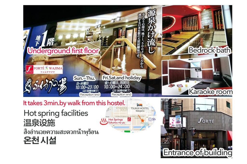 Onsen Hot springs 3min. by walk