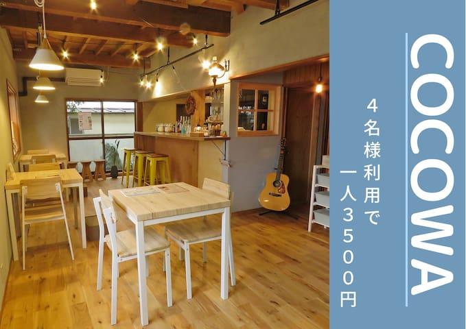 Guesthouse&Cafe Widest Japanese Private Room C