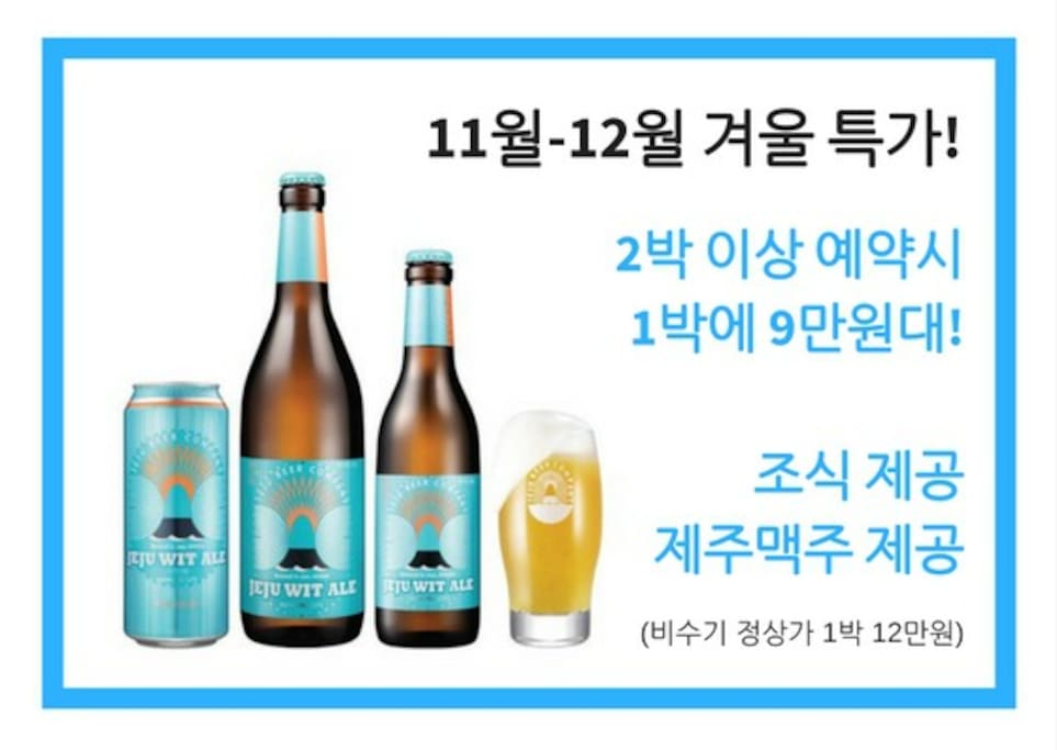 Special deal to December! Free breakfast & Jeju beer provided with lower rate!