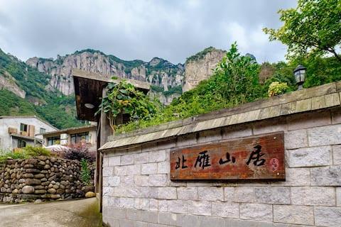 乐清雁荡山·北雁山居(靠近大龙湫景区,独立小院5间房)