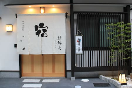 Just center of Kyoto Lodging 蜻蛉島 Akizushima~朱雀(1F) - Kyōto-shi Shimogyo-ku - Gjestehus