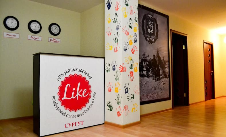 Like Hostel Сургут - Surgut - Bed & Breakfast