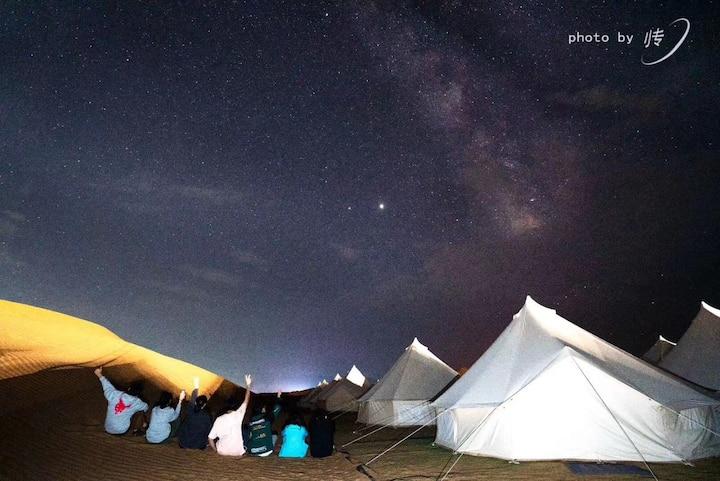 沙坡头观星宿营