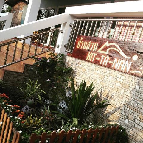 บ้านสวน KIT-TA-NAN โฮมสเตย์ - Amphawa - Bed & Breakfast
