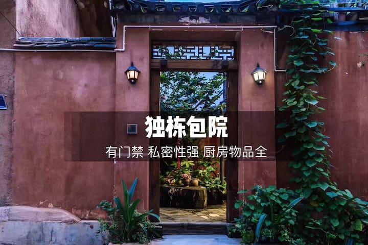 「独栋小院」适合亲友出行的舒适绿植小院  榻榻米三居室带独立厨房/手动麻将,交通便利,带露台/洗衣机